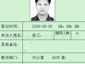 全国身份证查询系统(带新数据库)段首LOGO