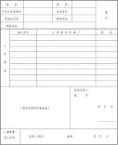 公司法定代表人登记表