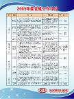 县司法局党建工作计划