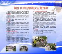 实验小学地震应急预案