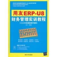 用友U8移动ERP