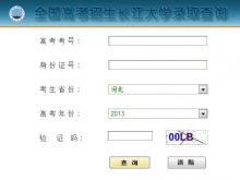 高考錄取查詢管理系統