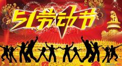 五一国际劳动节活动致辞