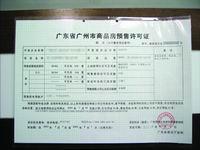 扬州市房地产抵押(按揭)合同