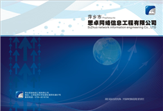 蓝色环保工程企业网站系统