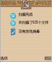网秦日程管 S60 5rd