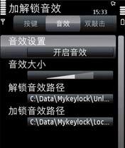 摇动解锁Mykeylock S60 5thLOGO