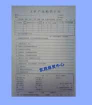 工矿产品购销合同管理系统