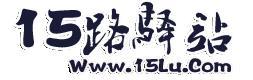 驿站论坛网