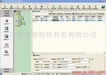 艾迪生物业租赁管理软件
