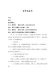 丽水市医疗机构药品集中招投标协议书范文