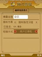 网秦私密管家for S60 3rdLOGO
