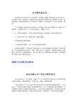 富阳市房地产经纪合同范文