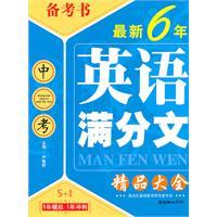 中考冲刺考典·英语