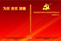 学习党的群众路线教育实践活动专题网站
