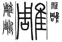 《康熙字典》汉字查询