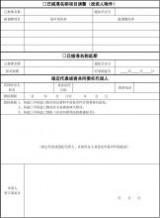 负责人登记表(内资企业登记)