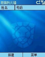 SSM短信防火墙 UIQ版
