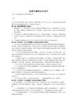北京市一日游包车客运服务合同范文