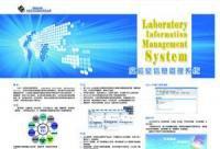 实验室管理系统