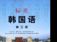 韩语辅导员-标准韩国语第三册