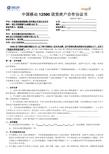 网站高级会员协议书范文