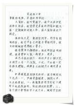 2013校长竞职演讲稿