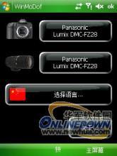 景深計算器 WinMoDof(WM) 240*320(winmobile-v6)