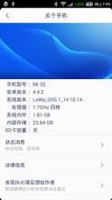 乐蛙极速开发版小米M1乐蛙OS5