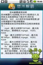 UMplayer悠米解霸 S60 3rd