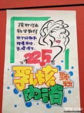 WinPopupX簡體中文版