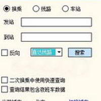 海涛公交查询 for SP