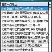 海涛火车售票网点查询 for SP