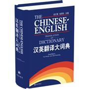 藍魔簡易英漢互譯詞典