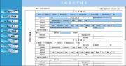 营销软件站(新云内核带数据库)