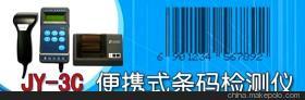 BCCP条码中文打印系统