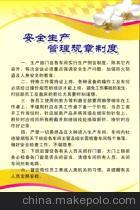 2007安全生产规章制度 正式版