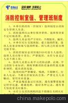 电信生产楼管理规定