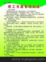 企业职工奖惩制度LOGO