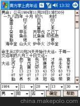 2010虎年祝愿法式榜样