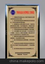 学校安全监督管理奖惩制度