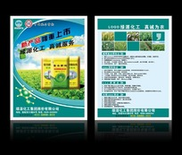 农资通——农资营销管理