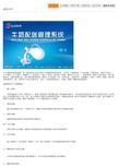东河源订奶管理软件经销商版