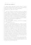 乡镇人大工作的各项规章制度 官方版