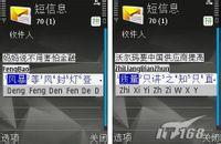 A4智能手机输入法(全机型含QD N90专用版) for s60