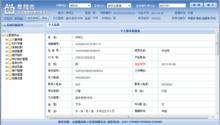 上海市社會保險結算管理系統