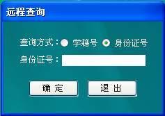 学生管理信息系统