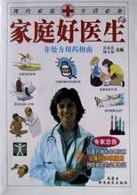 华人家庭好医生