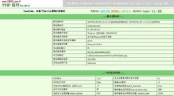 PHP域名WHOIS查询小工具