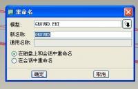 浩海物业管理软件
